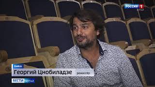 В Бийском драматическом театре ставят знаменитую грузинскую пьесу «Ханума»