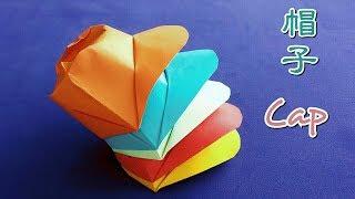 折纸帽子 Origami Cap