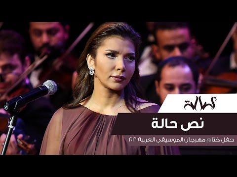 Assala - Nos Hala [ Cairo Opera House 2016 ]
