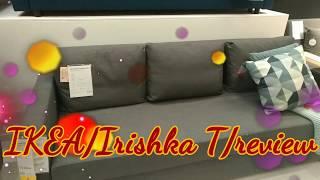 #IKEA #IrishkaT Сравнение диванов Фрихетэн и Лекселе