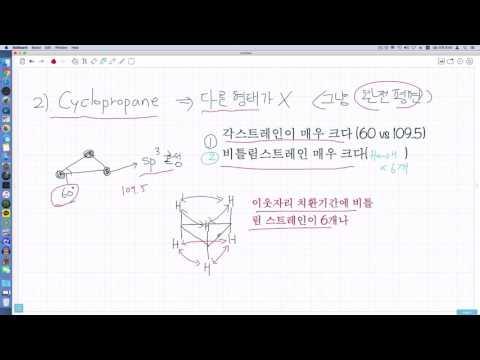 [유기화학] Cyclopropane & Cyclobutane