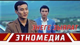 ЭНЕГЕ ЗЫЯРАТ | Кыска Метраждуу Кино - 2017 | Режиссер - Мансур-Бек Канназар