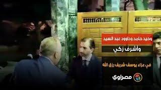 وحيد حامد وداوود عبد السيد وأشرف زكي في عزاء يوسف شريف رزق الله