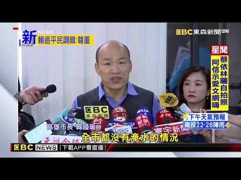 最新》賴清德追平民調 韓國瑜:民調高低都尊重