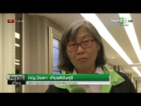 แนะใช้ พ.ร.บ.สถานพยาบาลคุมเข้มเอกชน | 28-05-58| ThairatTV