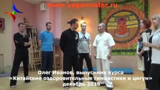 Обучение тайчи с мастером Го Синьчунь. Отзыв Олега Иванова