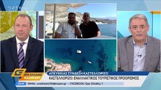 Καστελλόριζο: Εναλλακτικός τουριστικός προορισμός - Ώρα Ελλάδος Καλοκαίρι 15/7/2019 | OPEN TV