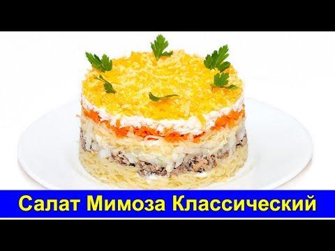 Салат Мимоза классический рецепт - Про Вкусняшки