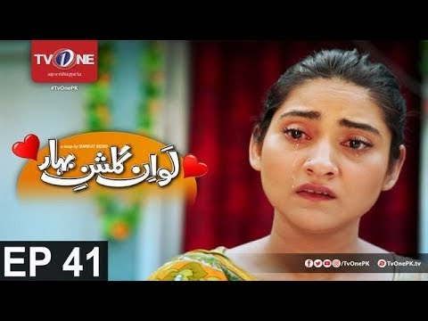 Love In Gulshan E Bihar - Episode 41 - TV One Drama - 12th September 2017