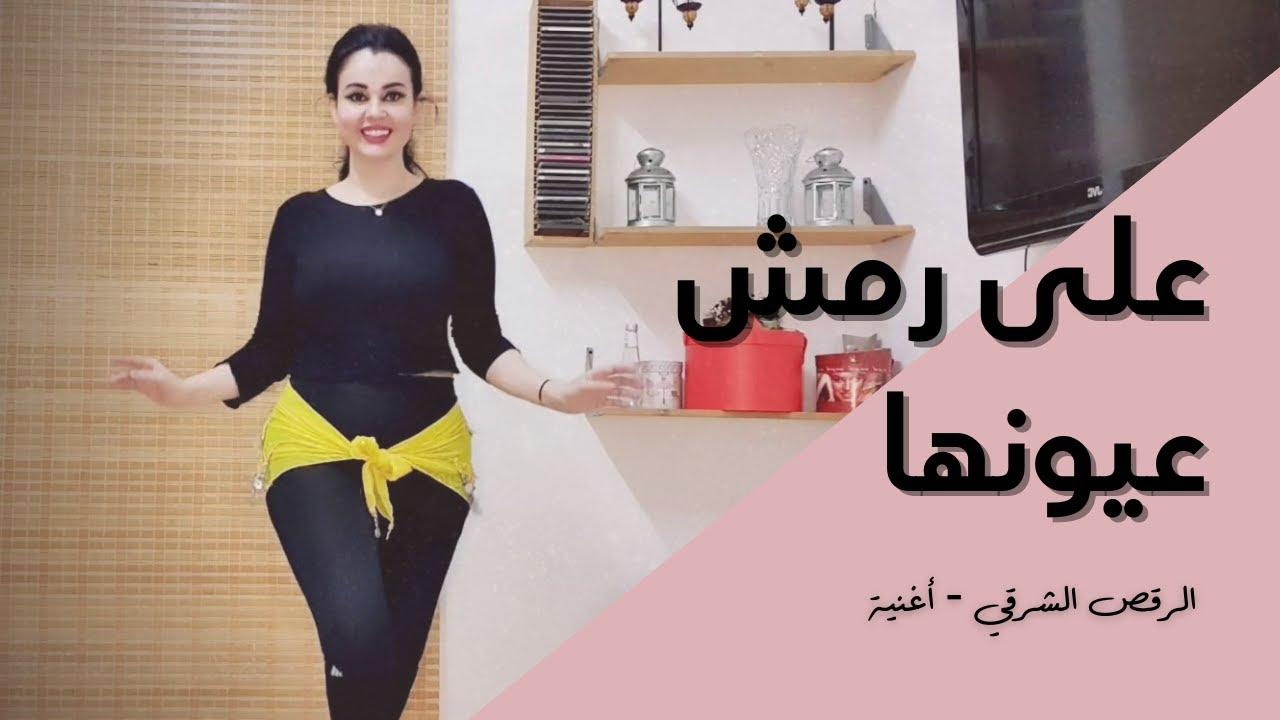 الرقص الشرقي - أغنية - على رمش عيونها / حمادة الليثي