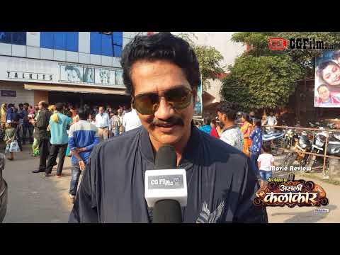 Movie Reviwe Cg Film Actor Kranti Dixit II Asli kalakar - असली कलाकार II Chhattisgarhi Film