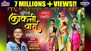 सुंटेला कोकणी वारा   Suntela Kokani Vara   Superhit Marathi Dhamal Lagnageet   Official Video