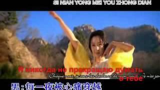 Jackie Chan & Kim Hee Sun-endless love i с субтитрами на русский язык