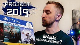 #Project2019 - PlayStation 4 Slim 1TB (Распаковка, первые эмоции)