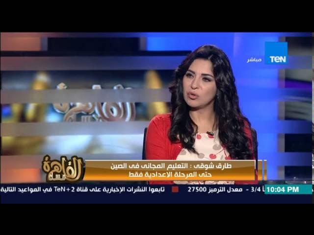 """مساء القاهرة - الأمين العام للمجالس المتخصصة """" انا ضد مجانية التعليم و يجب وضع حل لهذة القضية """""""