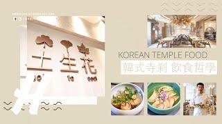 食玩王 韓式寺剎料理土生 不一樣的清新韓風素食