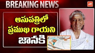 Singer S Janaki Hospitalized | Mysuru | S Janaki Health Condition | Yoyo Tv Channel