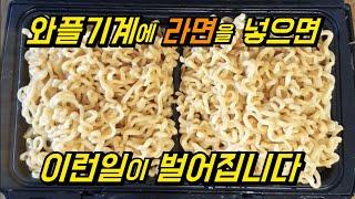 와플기계로 라면부침개 만들기 #korean food w…
