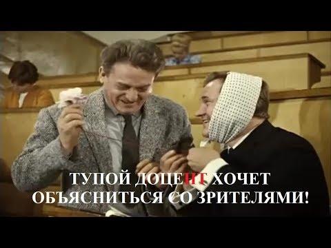 ТУПОЙ ДОЦЕНТ ХОЧЕТ ОБЪЯСНИТЬСЯ СО ЗРИТЕЛЯМИ!