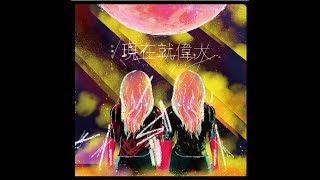 《現在就偉大》Official MV 符瓊音Meeia Foo feat. 杜牧DuMu