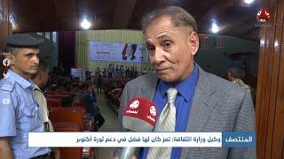 وكيل وزارة الثقافة : تعز كان لها فضل في دعم ثورة أكتوبر