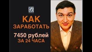 Как заработать 1000 рублей за 5 минут на роликах