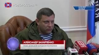 """Новости на """"Новороссия ТВ"""". Итоги недели. 15 января 2017 года"""