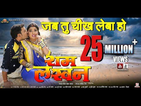 Jab Tu Chikh Leba Ho | Ram Lakhan | Full Song | Dinesh Lal Yadav