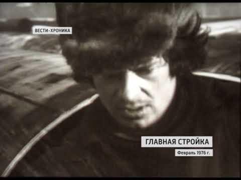 """Главная стройка - """"Вести Хроника"""" - февраль 1976"""