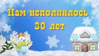 "Юбилей детского сада ""Снежинка"" Слайд-шоу"