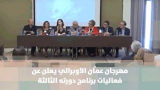 مهرجان عمّان الأوبرالي يعلن عن فعاليات برنامج دورته الثالثة