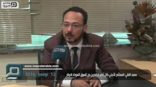 مصر العربية | سعيد الفقي: المستثمر الأجنبي كان أكثر الخاسرين من السوق السوداء للدولار