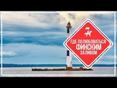 KudaGo Петербург: где полюбоваться Финским заливом?