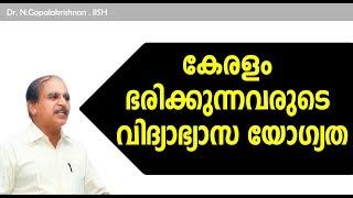 കേരളം  ഭരിക്കുന്നവരുടെ  വിദ്യാഭ്യാസ യോഗ്യത Dr.N Gopalakrishnan 4166+28+05+18