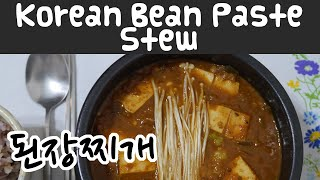 Smelly Korean Food - Soybean Paste Stew - DOENJANG JJIGAE (된장찌개)