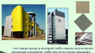 9 класс Архитектура