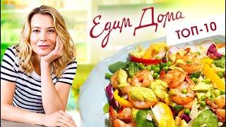 Лучшие выпуски «Едим Дома» с Юлией Высоцкой — Простые рецепты и вкусные блюда