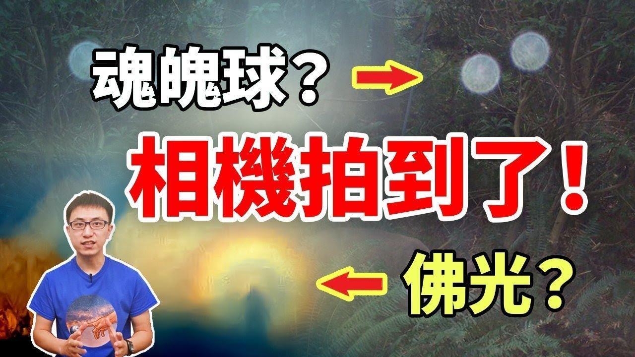 日暈就是佛光?相機竟然能拍到佛光、魂魄球?高次元靈體?是真的嗎?【地球旅館】