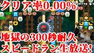 クリア率0.00% 地獄の300秒耐久!超鬼畜スピードラン生放送【マリオメーカ…
