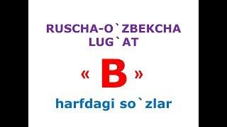Русча узбекча словарь программа скачать