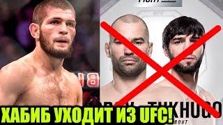 ХАБИБ УХОДИТ ИЗ UFC ! ГРОМКИЙ СКАНДАЛ ХАБИБА И ДАНЫ УАЙТА !