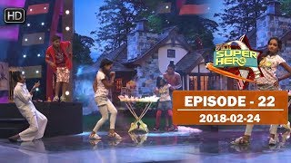 Hiru Super Hero | Episode 22 | 2018-02-24 Thumbnail