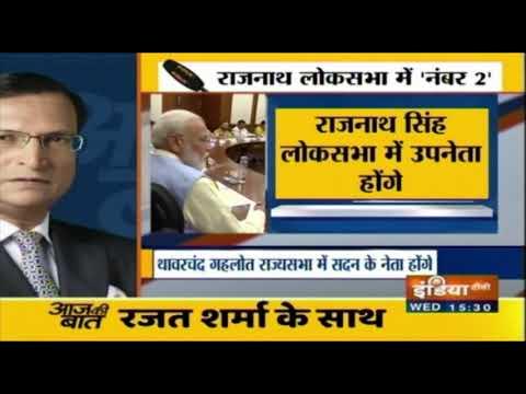 BJP की संसदीय कार्यसमिति का हुआ गठन, Rajnath Singh लोकसभा में होंगे उपनेता