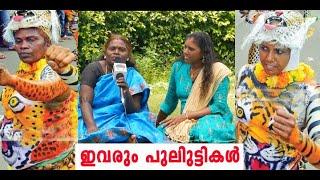 വയറല് ആകാത്തതില് പരാതിയില്ല ,പുലികള് മനസ്സ് തുറക്കുന്നു |Trissure Pulikali 2019 |Geetha |Thara