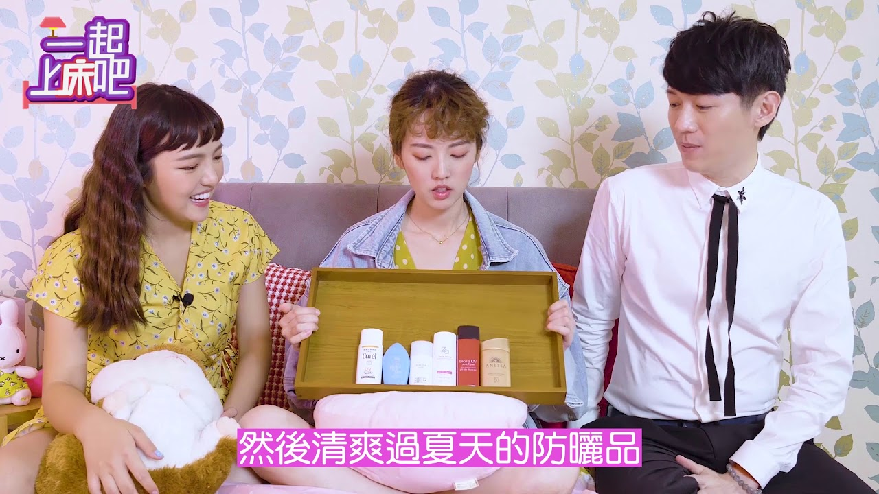 【精華】 #2 夏日防曬乳問題為妳一次解答!! feat  阿諾 │ 一起上床吧