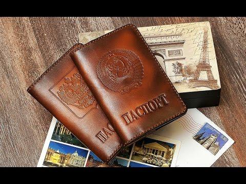 Кожаные обложки на паспорта
