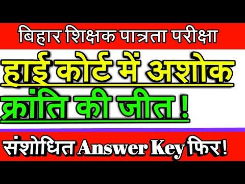 Bihar TET ! हाई कोर्ट में आज Ashok Kranti की जीत ! Tet Revised Results ! Exam syllabus ! Answer key
