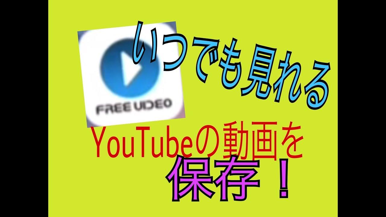 動画 したい を の youtube 保存