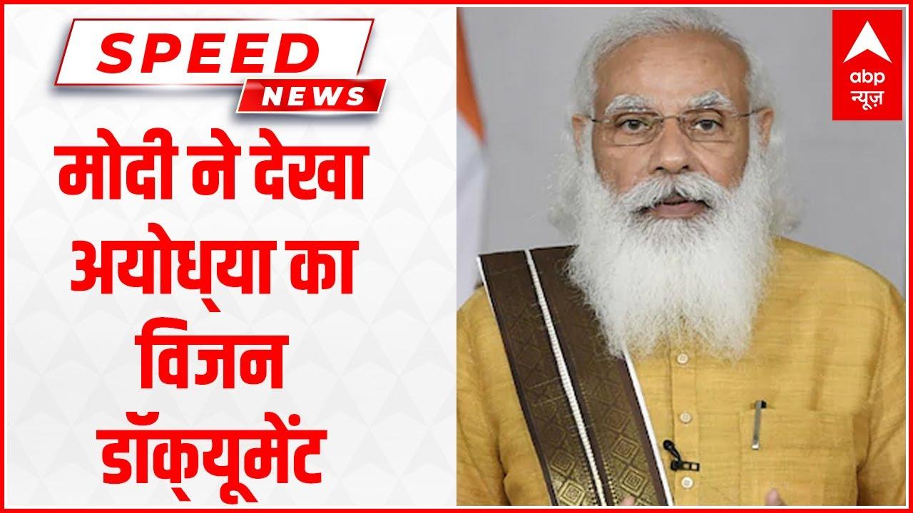 Speed News: Ayodhya में विकास कार्यों पर PM Modi की समीक्षा बैठक । देखिए बड़ी खबरें