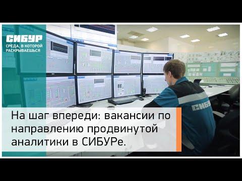 На шаг впереди: вакансии по направлению продвинутой аналитики в СИБУРе.